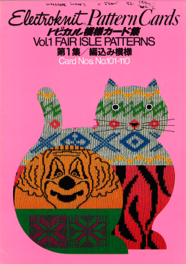 Brother Electroknit Pattern Cards Vol.1 Fair Isle Patterns Cards 101-110