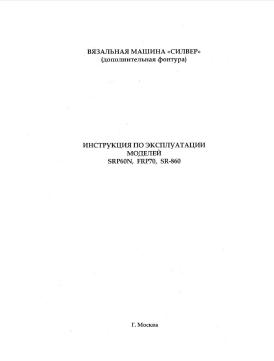 SRP60N, FRP70, SR-860 Russian Ribber Instruction Manual