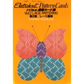 Brother Electroknit Pattern Cards Vol.2 Lace Patterns Cards 201-210