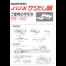 PS150 Needle Selector User Manual Japanese